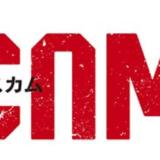 ドラマ「スカム」を見逃し配信している動画配信サービス