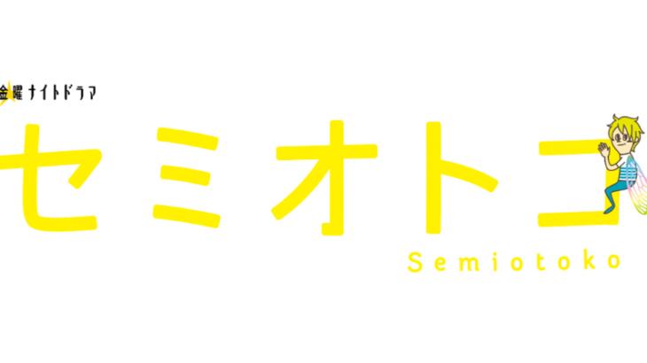 ドラマ「セミオトコ」を見逃し配信している動画配信サービス