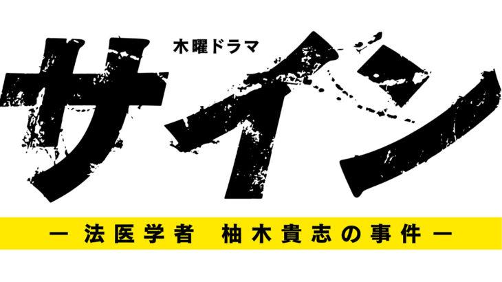 ドラマ「サイン―法医学者 柚木貴志の事件―」を見逃し配信している動画配信サービス