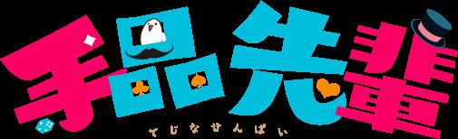 アニメ「手品先輩」を見逃し配信している動画配信サービス