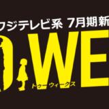 ドラマ「TWO WEEKS」を見逃し配信している動画配信サービス