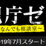ドラマ「警視庁ゼロ係」シーズン4