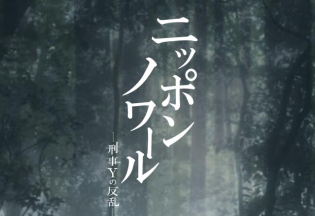 「ニッポンノワール-刑事Yの反乱-」