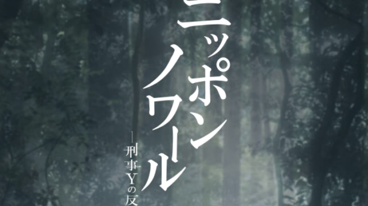 ドラマ「ニッポンノワール-刑事Yの反乱-」を見逃し配信している動画配信サービス