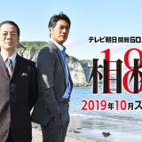ドラマ「相棒」シーズン18