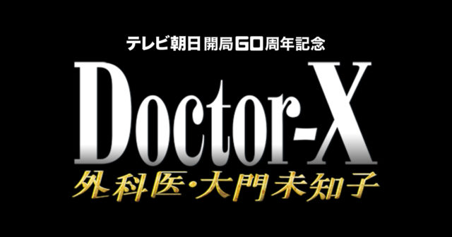 「ドクターX ~外科医・大門未知子~」シーズン6
