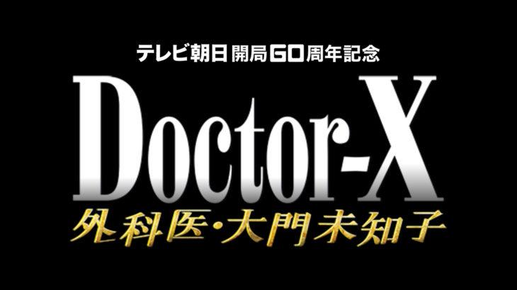 ドラマ「ドクターX ~外科医・大門未知子~」を見逃し配信している動画配信サービス