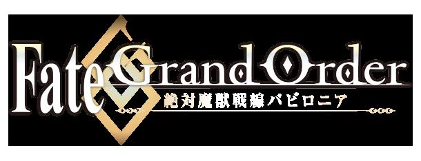 「Fate/Grand Order 絶対魔獣戦線 バビロニア」