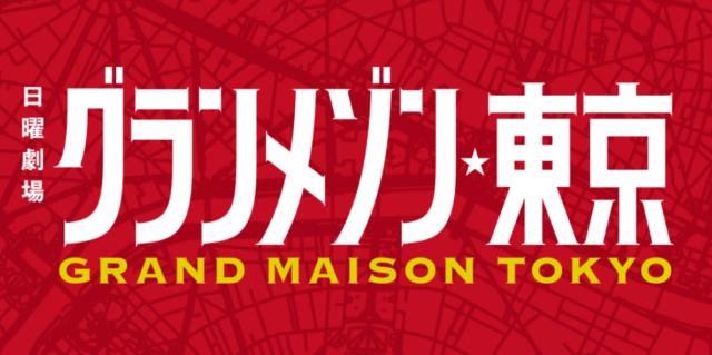 「グランメゾン東京」