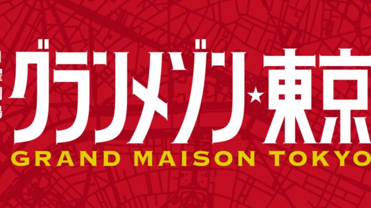 ドラマ「グランメゾン東京」を見逃し配信している動画配信サービス