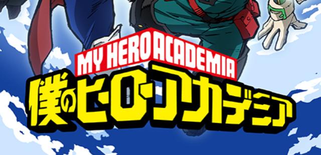 「僕のヒーローアカデミア」