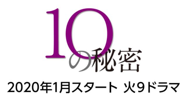 「10の秘密」