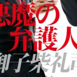 ドラマ「悪魔の弁護人・御子柴礼司」を見逃し配信している動画配信サービス