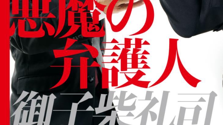 ドラマ「悪魔の弁護人 御子柴礼司」を見逃し配信している動画配信サービス