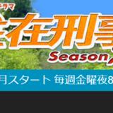 ドラマ「駐在刑事」シーズン2を見逃し配信している動画配信サービス