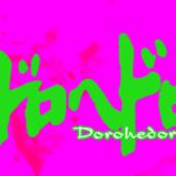 アニメ「ドロヘドロ」を配信している動画配信サービス