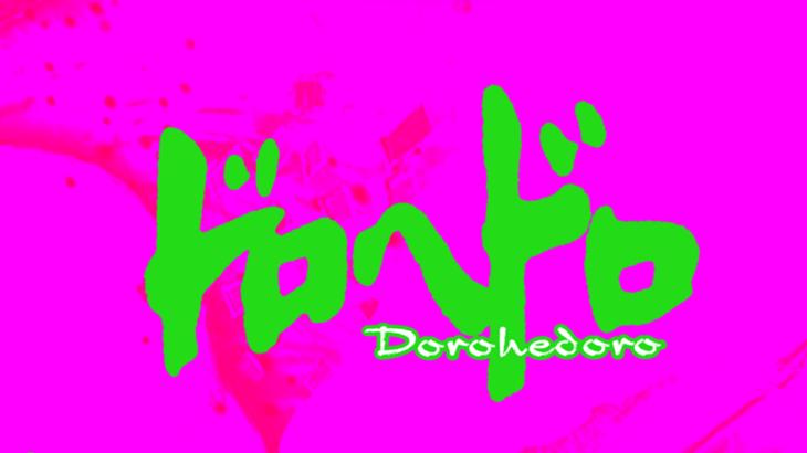 アニメ「ドロヘドロ」を見逃し配信している動画配信サービス