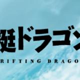 アニメ「空挺ドラゴンズ」を見逃し配信している動画配信サービス