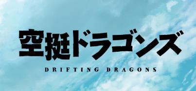 アニメ「空挺ドラゴンズ」を配信している動画配信サービス