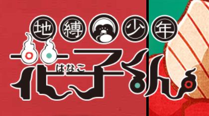 アニメ「地縛少年花子くん」を見逃し配信している動画配信サービス