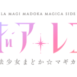 アニメ「マギアレコード 魔法少女まどか☆マギカ外伝」を見逃し配信している動画配信サービス