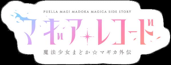 「マギアレコード 魔法少女まどか☆マギカ外伝」