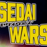 ドラマ「SEDAI WARS(セダイウォーズ)」を見逃し配信している動画配信サービス