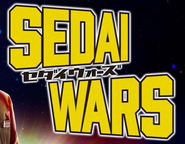 「SEDAI WARS(セダイウォーズ)」