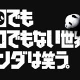 ドラマ「シロでもクロでもない世界で、パンダは笑う。」を見逃し配信している動画配信サービス