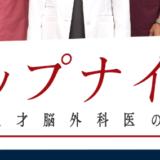ドラマ「トップナイフ ―天才脳外科医の条件―」を見逃し配信している動画配信サービス