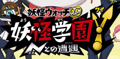 「妖怪ウォッチJam「妖怪学園Y 〜Nとの遭遇〜」