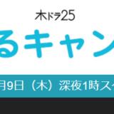 ドラマ「ゆるキャン△」を配信している動画配信サービス