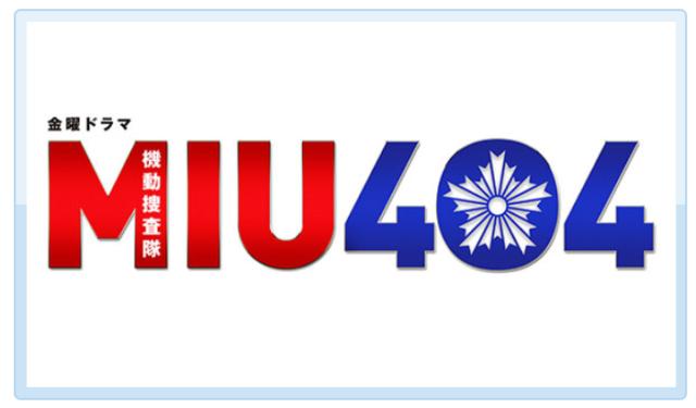 「MIU404(ミュウ ヨンマルヨン)」