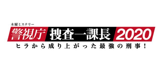 「警視庁・捜査一課長2020」
