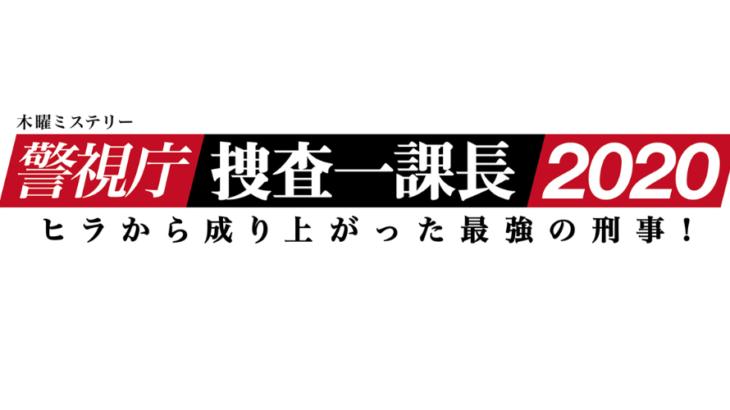 ドラマ「警視庁・捜査一課長2020」を見逃し配信している動画配信サービス
