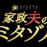 ドラマ「家政夫のミタゾノ」シーズン4を見逃し配信している動画配信サービス