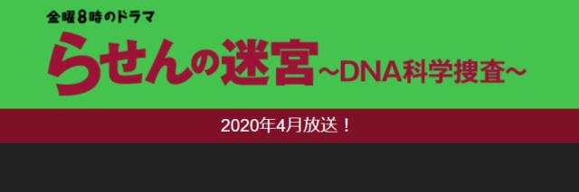 「らせんの迷宮〜DNA科学捜査〜」