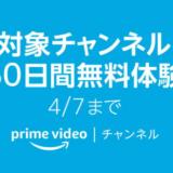 Amazonプライムビデオチャンネルで60日間無料キャンペーン実施中[4月7日まで]