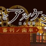 アニメ「文豪とアルケミスト ~審判ノ歯車~」を見逃し配信している動画配信サービス