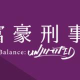 アニメ「富豪刑事 Balance:UNLIMITED」を見逃し配信している動画配信サービス