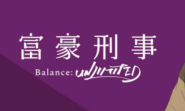 「富豪刑事 Balance:UNLIMITED」