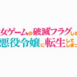 アニメ「乙女ゲームの破滅フラグしかない悪役令嬢に転生してしまった…」を見逃し配信している動画配信サービス