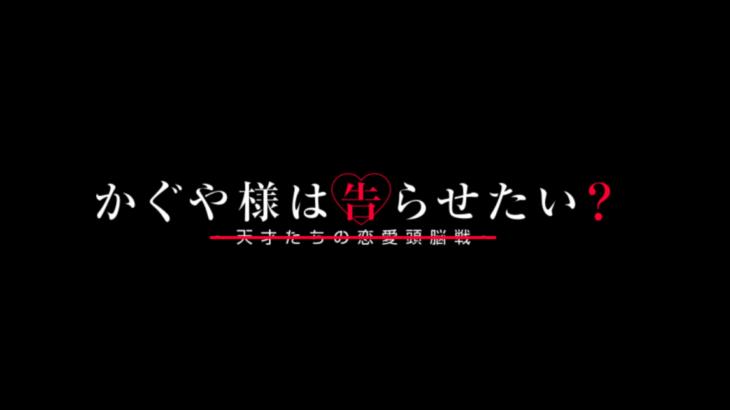 アニメ「かぐや様は告らせたい〜天才たちの恋愛頭脳戦〜」シーズン2を見逃し配信している動画配信サービス