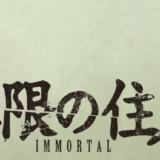 アニメ「無限の住人-IMMORTAL-」を見逃し配信している動画配信サービス