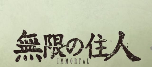 「無限の住人-IMMORTAL-」