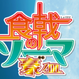 アニメ「食戟のソーマ」豪ノ皿(第5期)を見逃し配信している動画配信サービス