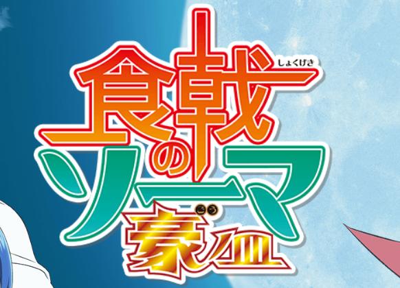 「食戟のソーマ」豪ノ皿(第5期)
