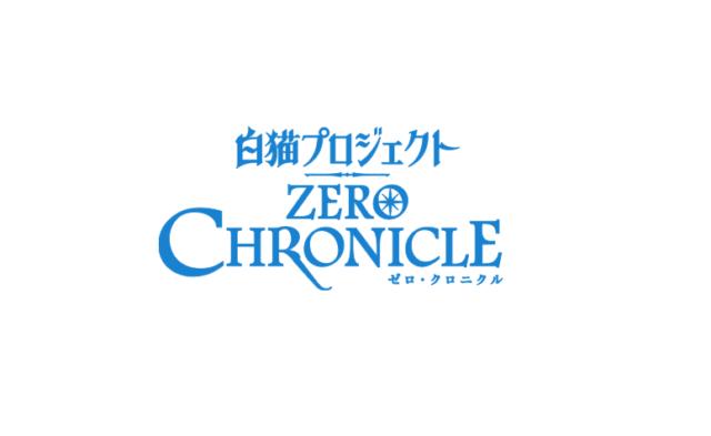 「白猫プロジェクト ZERO CHRONICLE」