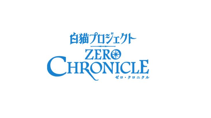 アニメ「白猫プロジェクト ZERO CHRONICLE」を配信している動画配信サービス
