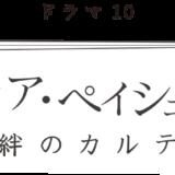 ドラマ「ディア・ペイシェント~絆のカルテ~」を見逃し配信している動画配信サービス